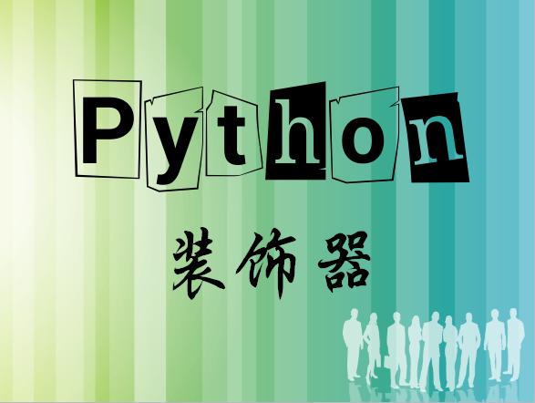python装饰器