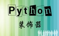 Python 中的闭包与装饰器